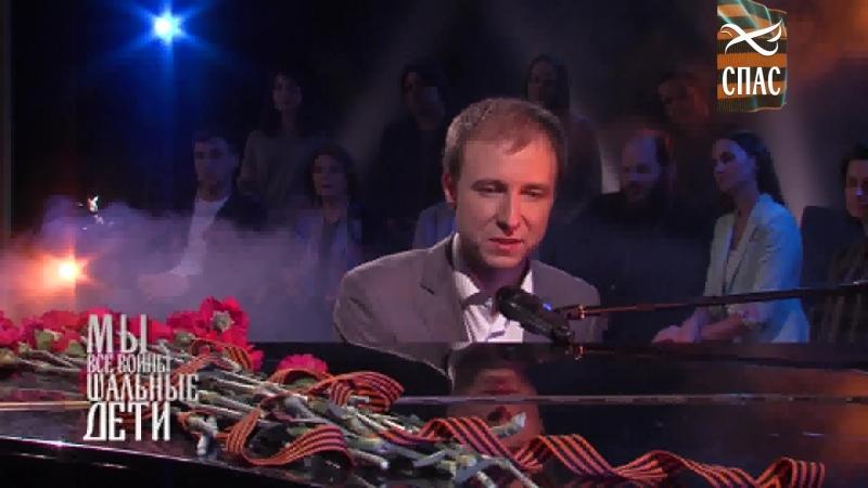 Константин Мацан исполняет песню Офицерские жены