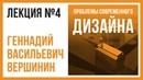 ПРОБЛЕМЫ СОВРЕМЕННОГО ДИЗАЙНА Лекция №4 Геннадий Вершинин