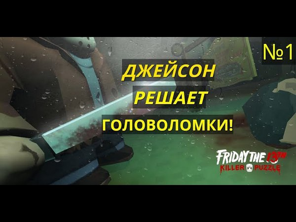 ДЖЕЙСОН РЕШАЕТ ГОЛОВОЛОМКИ ★ Friday the 13th Killer Puzzle №1 Прохождение на русском (4K 60 FPS)