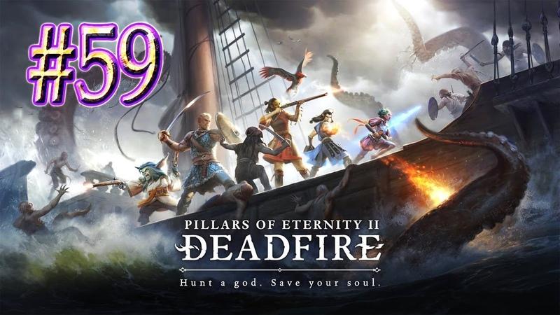 Pillars of Eternity™ II: Deadfire ► Подводное приключение ► Прохождение 59