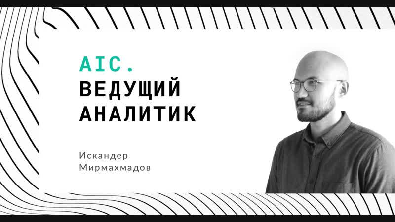 Искандер Мирмахадов, ведущий аналитик в AIC, «Ресэмплинг в экспериментах», AIC Analytics Day