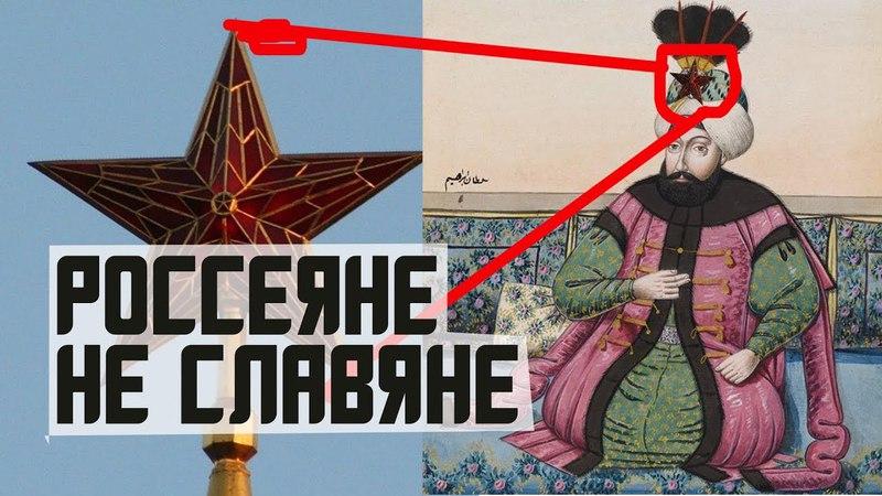 Московиты не славяне