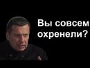 Злой Соловьев пенсионеров хотят ограбить