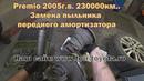 Permio 2005г.в. 23000км. Замена пыльника переднего амортизатора.