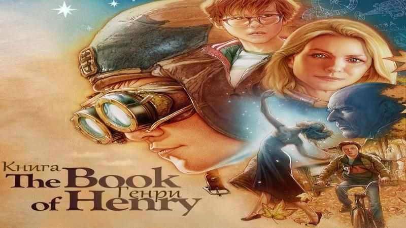 Новинки кино: Книга Генри (триллер, драма, криминал)