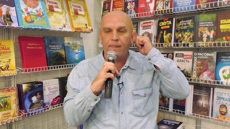Дмитрий Таран Выступление на стенде издательства КОНЦЕПТУАЛ 8 сентября ВДНХ