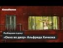 Разбираем сцену «Окно во двор» Альфреда Хичкока