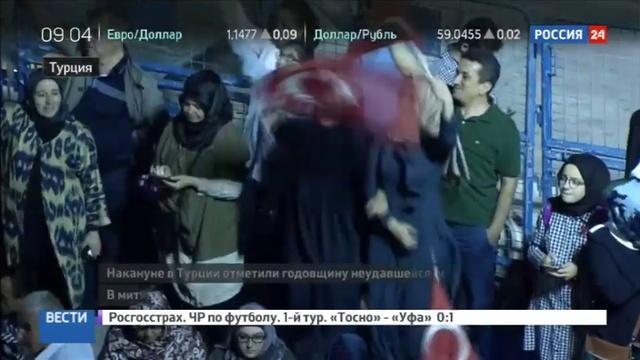 Новости на Россия 24 • В Турции открыт Мемориал мучеников в память о погибших при попытке госпереворота