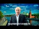 Путин поздравляет Анжелику! Видео Поздравление с днем рождения от Путина Анжелик