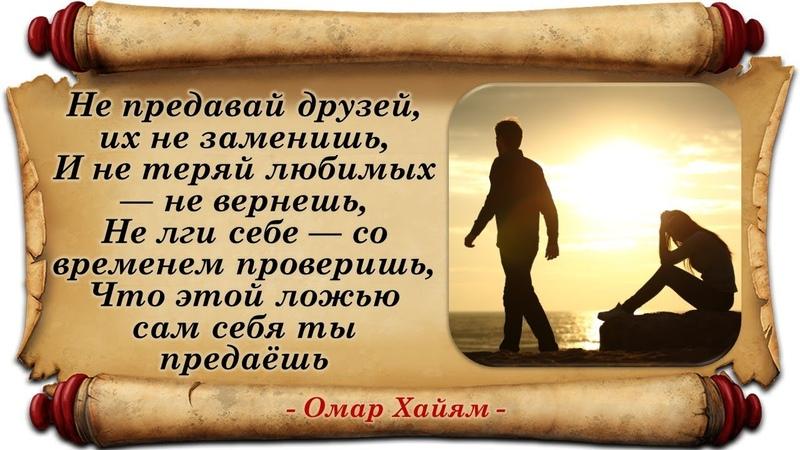 Не предавай друзей их не заменишь Умные Мысли
