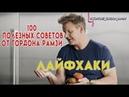 Лайфхаки от Гордона Рамзи 100 полезных советов