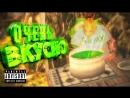 Grand Theft Auto : Mushroomia Очень Вкусно [МОДА-ТРЕШ] (Без цензуры)