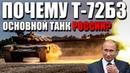 ПОЧЕМУ Т-72Б3 - ОСНОВНОЙ ТАНК России ЗАМЕНА Т-14 Армата