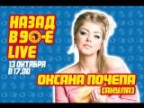 Назад в 90-е. LIVE. Приглашение от Оксаны Почепа (АКУЛА)
