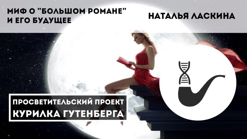 Миф о большом романе – Наталья Ласкина