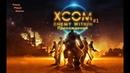 Прохождение: Xcom Enemy Within 1