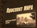 Белгород. Кинохроника 1950-1960-х годов.