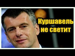 Прохоров первый_ на Кипре заморозили 23 счета российского миллиардера