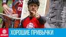 GMBN по русски Хорошие привычки маунтинбайкера