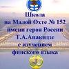 Школа на Малой Охте №152 с изучением финского яз