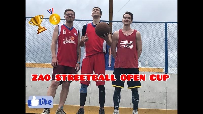 Стритбол Старт сезона Турнир ZAO STREETBALL OPEN CUP