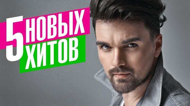 • Александр Панайотов ☼ 5 новых хитов ☼ 2018