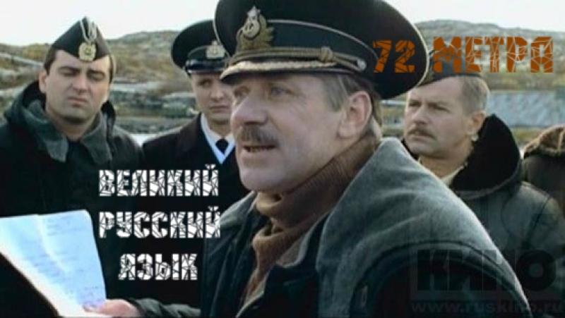 Великий русский язык (72 метра) Андрей Краско