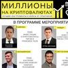 Blockchain MeetUP: Миллионы на криптовалютах