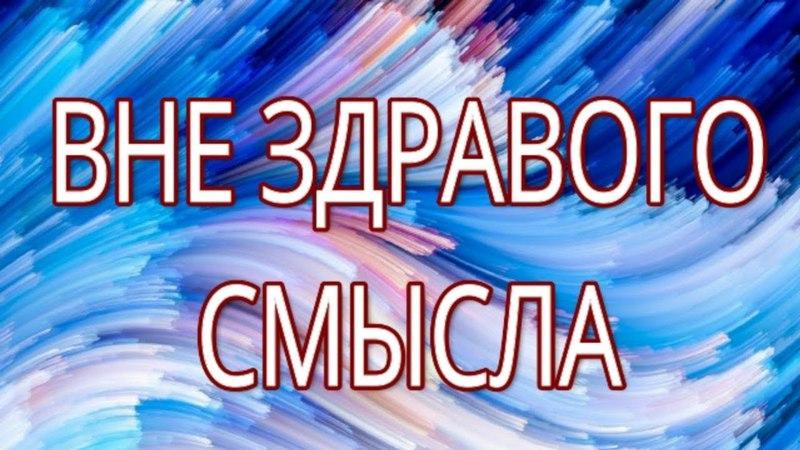 113 Вадим Зеланд Вне здравого смысла