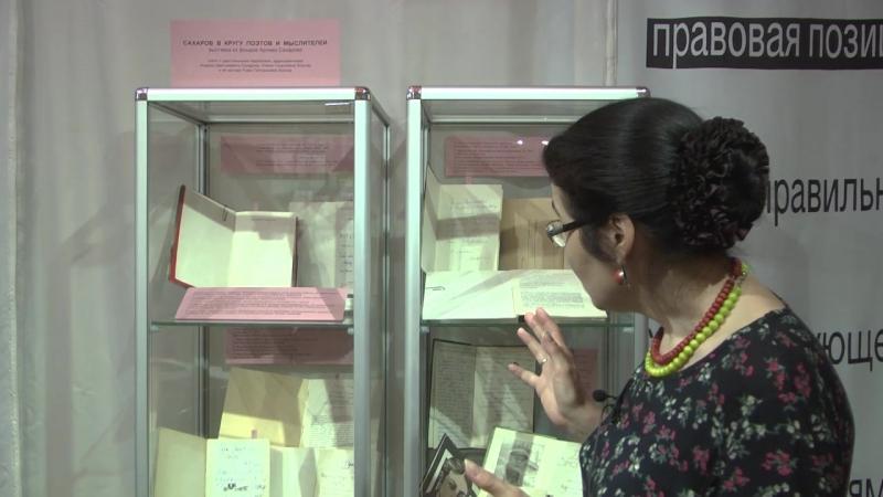 Наталья Самовер о новой выставке Сахаровского центра.