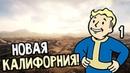 Fallout: New California ► Прохождение на русском #1 ► НОВАЯ КАЛИФОРНИЯ!