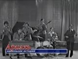 ВИА Ариэль - Маленькая история (1975)
