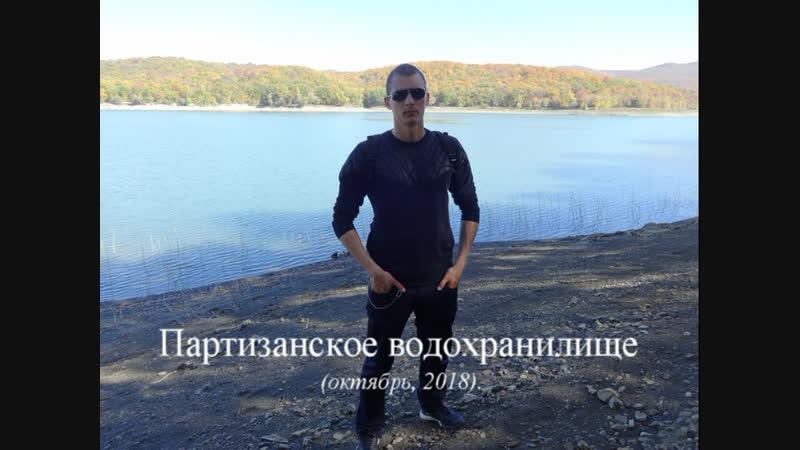 Партизанское водохранилище (октябрь, 2018).