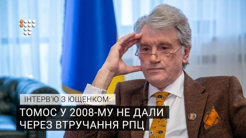 Томос у 2008-му не дали через втручання РПЦ / Інтерв'ю з Ющенком