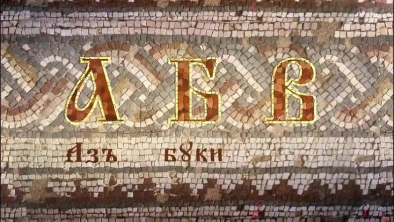 Азбука Кирила и Мефодия