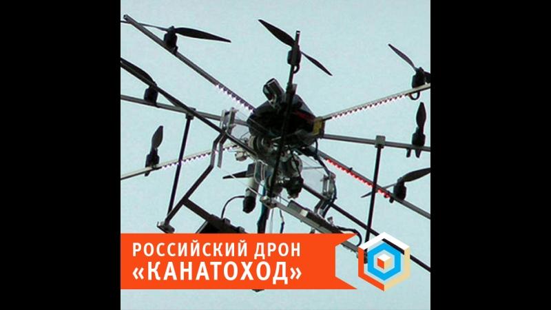 Российский дрон «Канатоход»