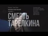 «Смерть Тарелкина» #1, театр «Приют комедианта»