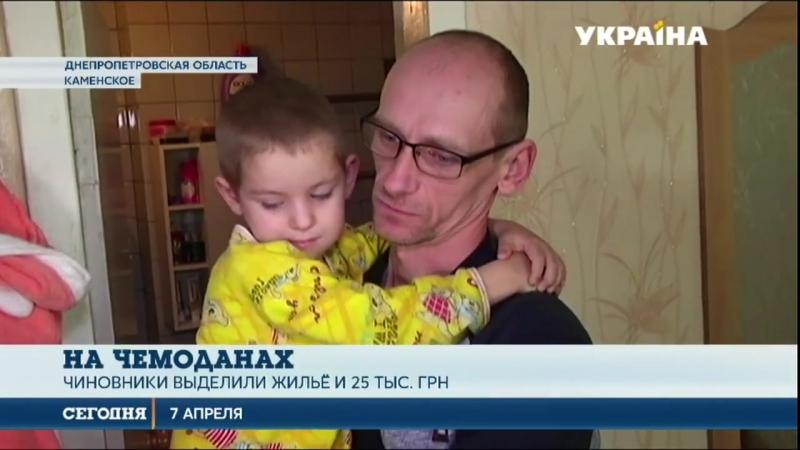 Три месяца в гостинице Днепродзержинска / Каменского живёт многодетная семья переселенцев