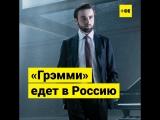 Российский пианист Даниил Трифонов завоевал «Грэмми»