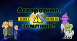 Осторожно, Земляне!, 1 сезон, 14 серия