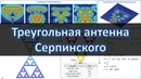 Фрактальная треугольная антенна Серпинского для приёма WiFi