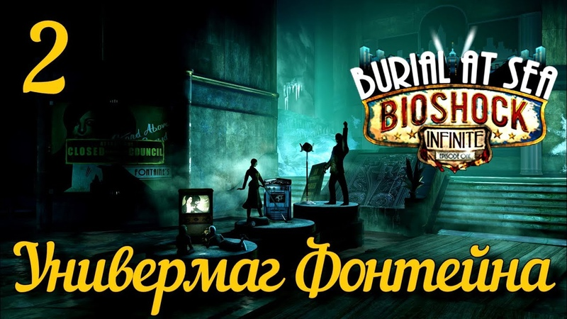 BioShock Infinite Burial at Sea - Episode 1 2 ~ Универмаг Фонтейна