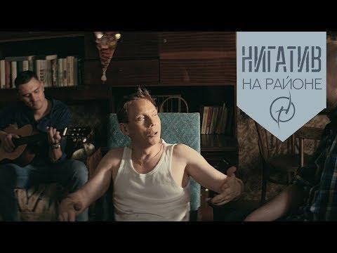 Нигатив - На районе (Официальное видео 2018) (0)