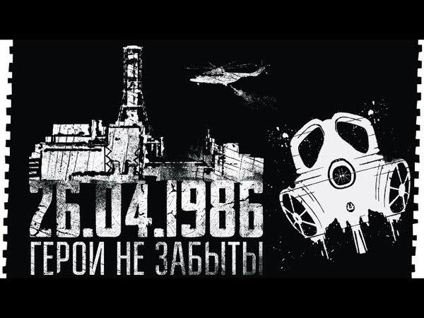 От чего умерли Ликвидаторы Чернобыльской Катастрофы. Зрелище не для слабонервных строго 18