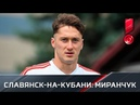 «География сборной». Славянск-на-Кубани Миранчук