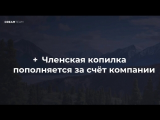 Бизнес Worldventures Dreamtrips. Маркетинговый план с 01.08.2018