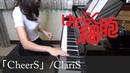 はたらく細胞 ED CheerS ClariS Hataraku Saibou [ピアノ]