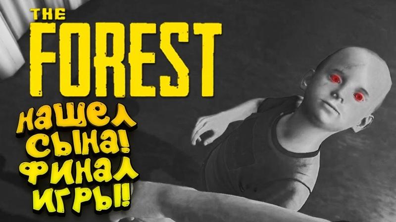 НАШЁЛ СЫНА! - ФИНАЛ ИГРЫ! - The Forest 14