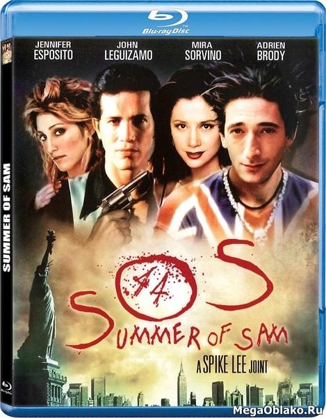 Кровавое лето Сэма / Summer of Sam (1999/BDRip/HDRip)