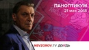 Паноптикум на ТВ канале Дождь из студии Nevzorov 21.06.18